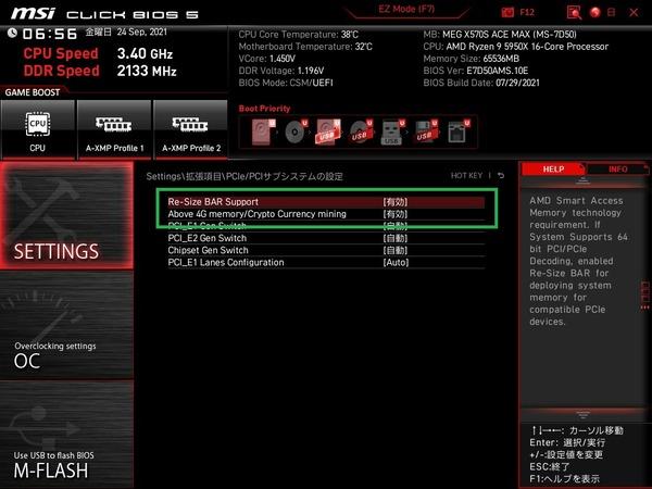 MSI MEG X570S ACE MAX_BIOS_Re-Size-BAR