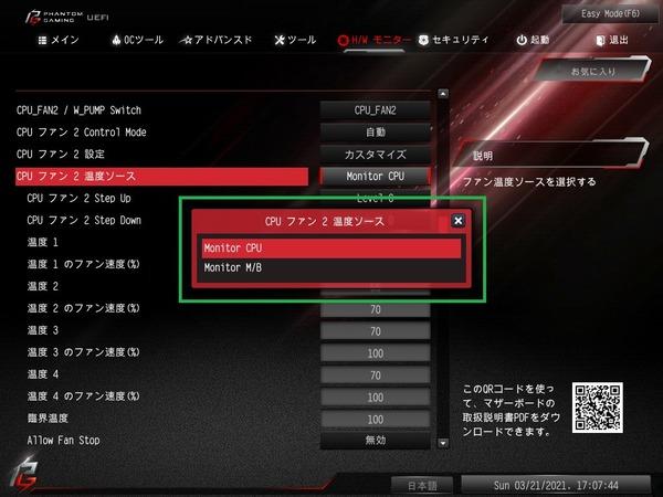 ASRock Z590 PG Velocita_BIOS_Fan_4
