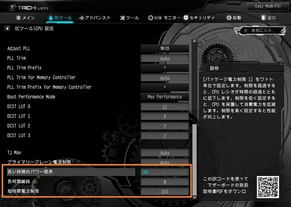 ASRock X299 Taichi CLX_BIOS_OC_15