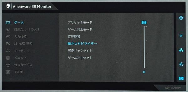 Alienware AW3821DW_OSD_dark-stabilizer