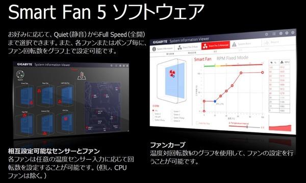 SmartFan5_Win