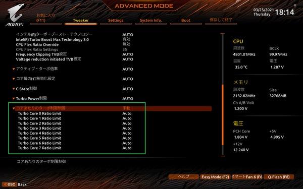 GIGABYTE Z590 AORUS ULTRA_BIOS_OC_4