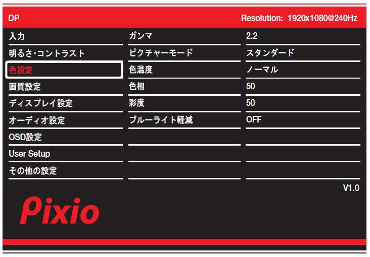 Pixio PX5 HAYABUSA2_OSD_menu_3