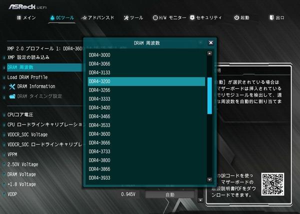 ASRock B450 Steel Legend_BIOS_OC_13