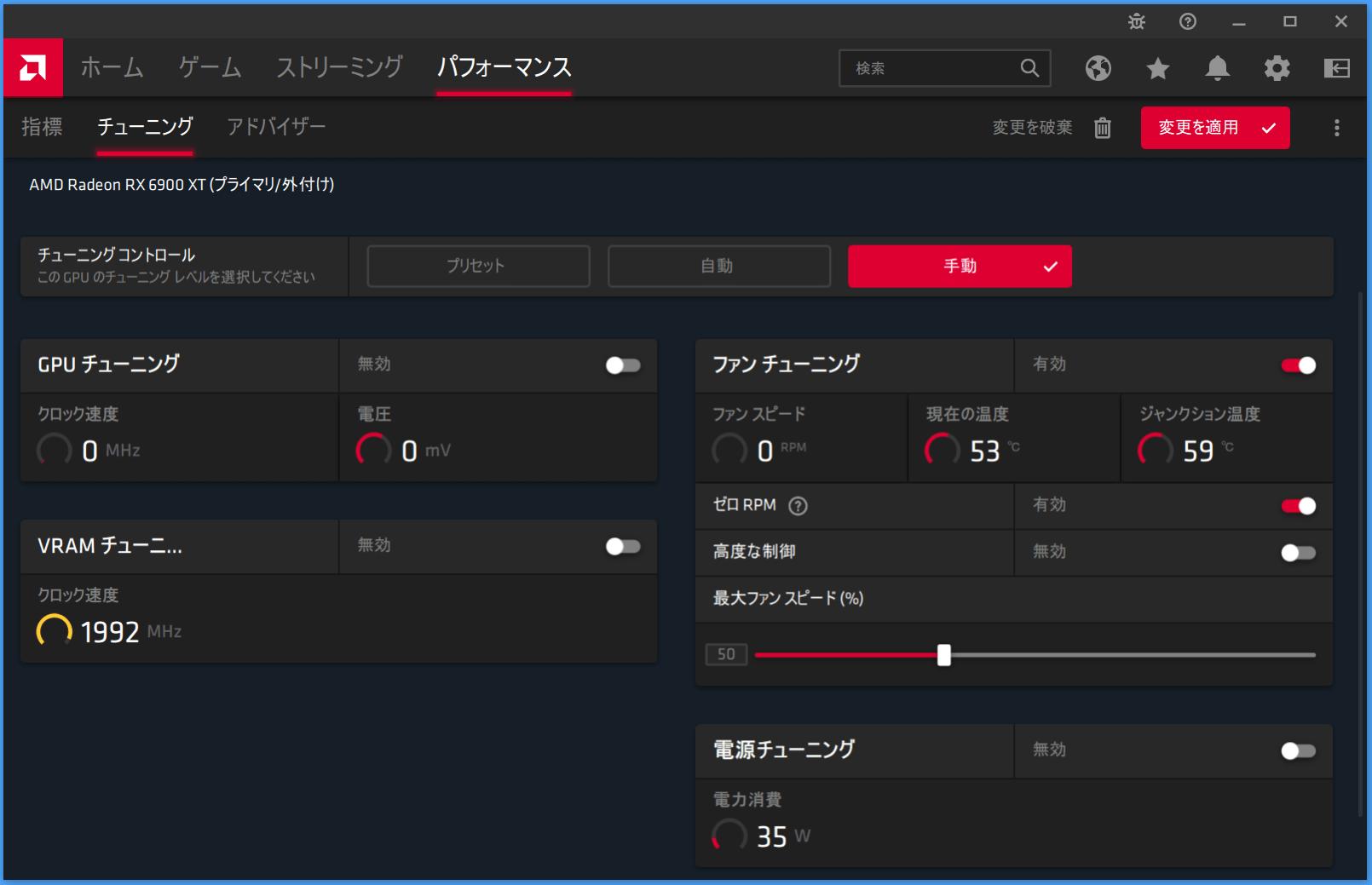 Radeon RX 6900 XT_Radeon-Setting_7-1_Fan