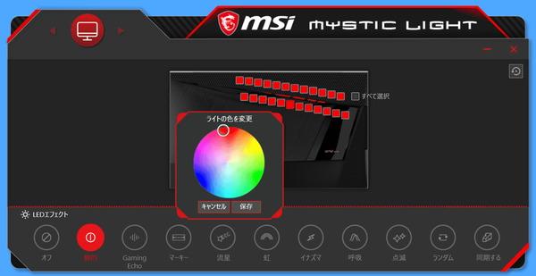 MSI Gaming OSD 2.0_MSI Mystic Light (2)