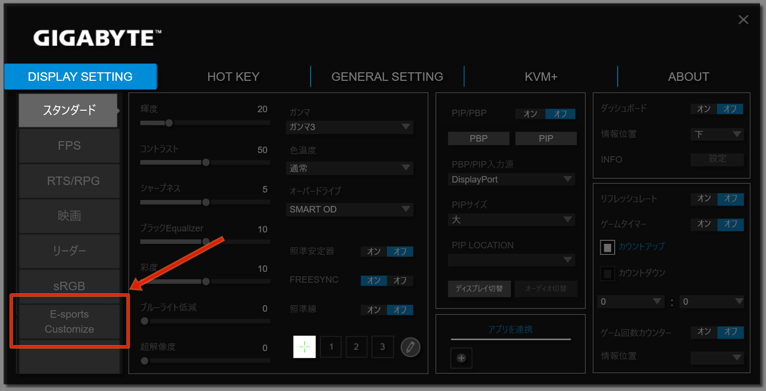 GIGABYTE M28U_OSD SIDEKICK_custom-profile (1)