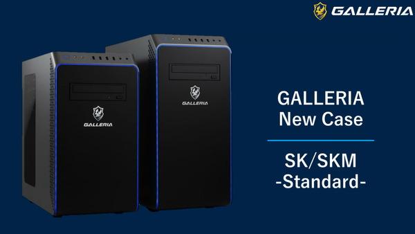 GALLERIA SK-SKM Standard