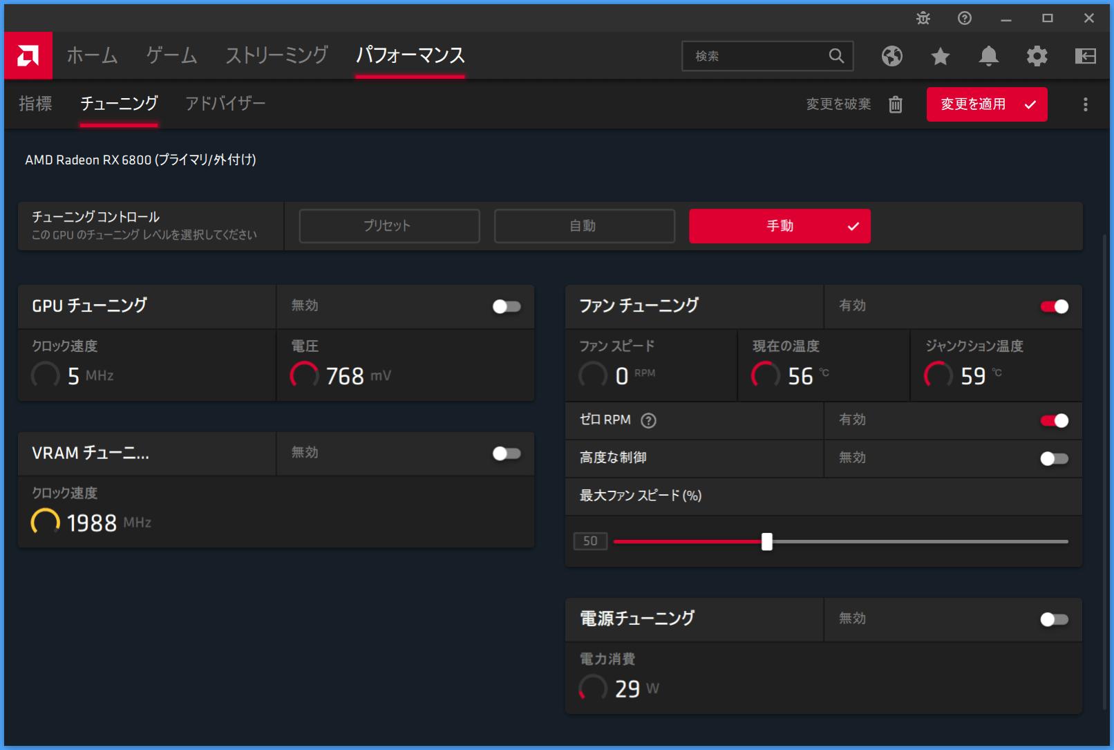 Radeon RX 6800_Radeon-Setting_7-1_Fan
