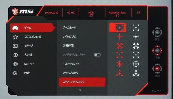 MSI OPTIX MAG251RX_OSD_Crosshair (2)