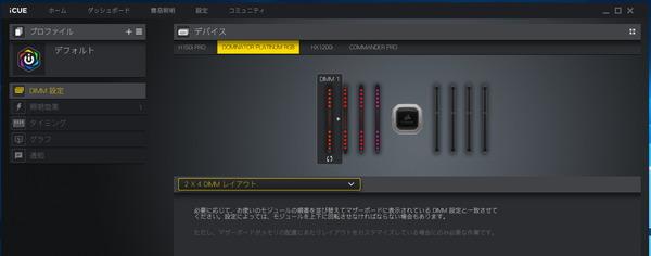 iCUE_Memory_LED_2a
