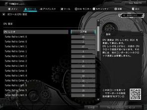 ASRock X299 Taichi CLX_BIOS_Powerlimit_disabled (1)