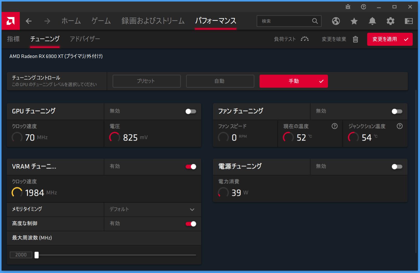Radeon RX 6900 XT_Radeon-Setting_5_VRAM-Clock