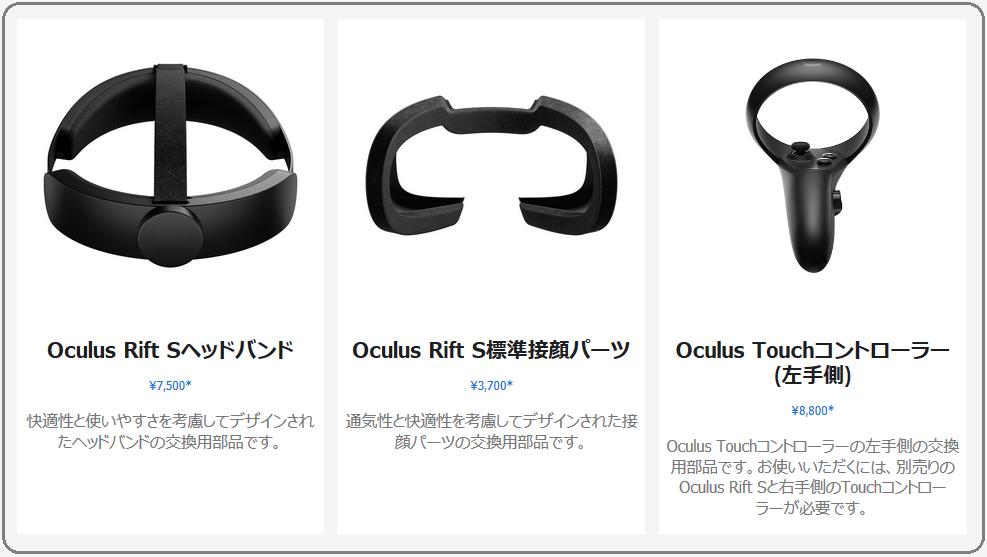 Oculus Rift S_accesory