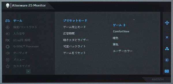Alienware AW2521H_OSD_mode (2)