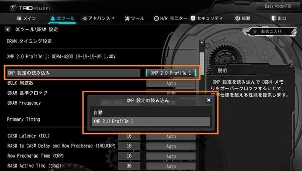 ASRock X299 Taichi CLX_BIOS_OC_17