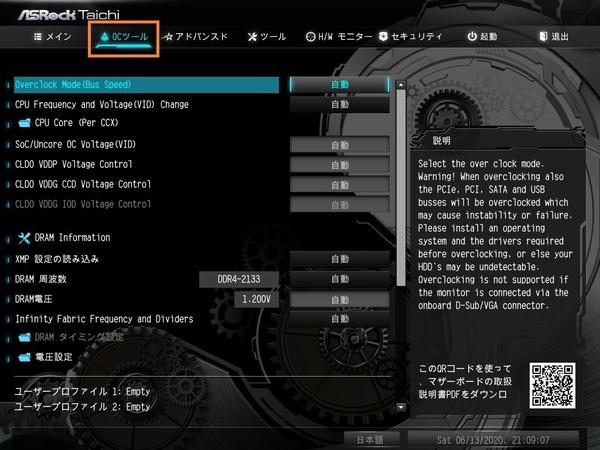 AMD_ASRock_memory-OC_1