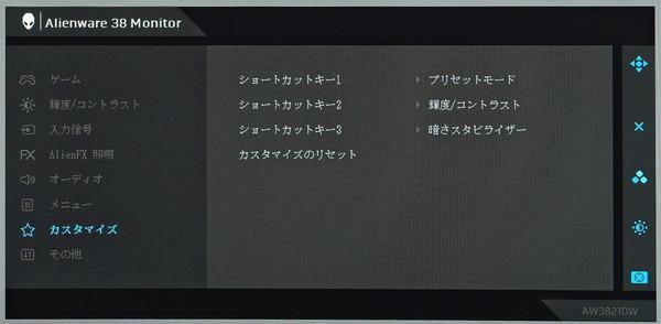 Alienware AW3821DW_OSD_Menu (7)
