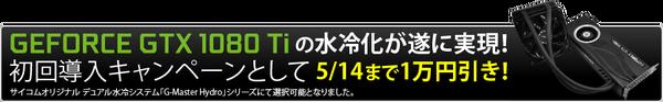 Banner_GTX1080Ti_btn