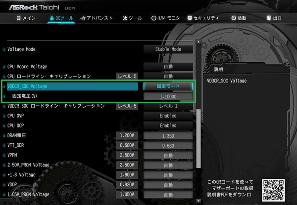 ASRock X470 Taichi_BIOS_OC_21