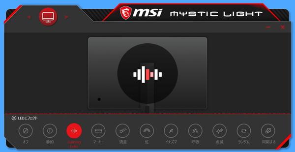 MSI Gaming OSD 2.0_MSI Mystic Light (4)