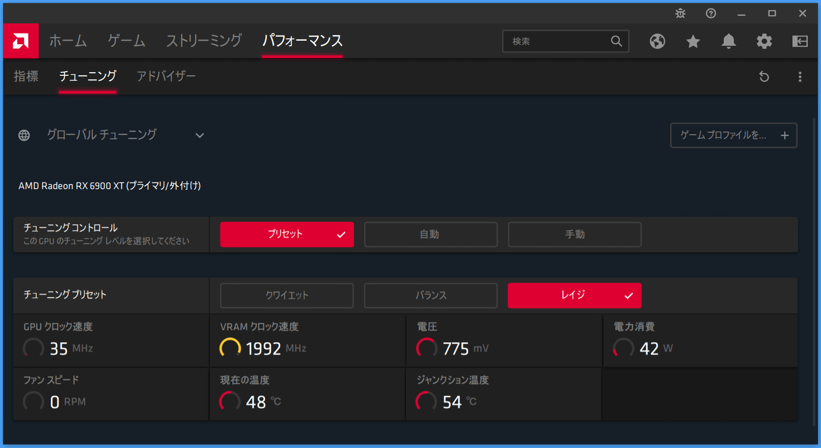 Radeon RX 6900 XT_Radeon-Setting_2