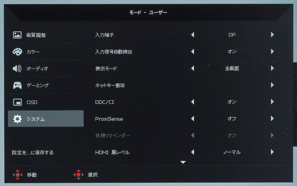 Acer Nitro XV282K KV review_03978_DxO