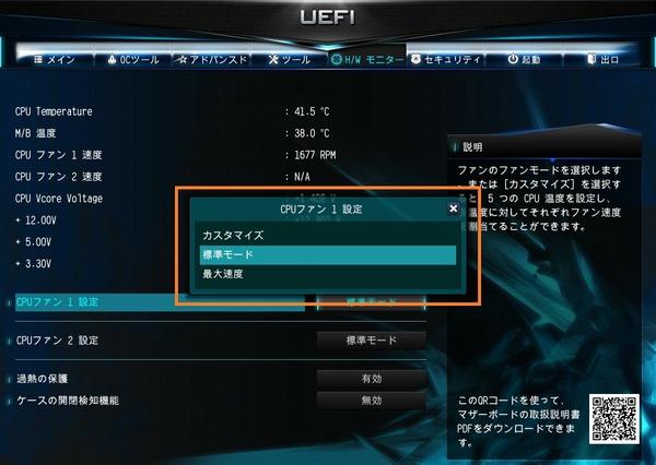 ASRock DeskMini A300_BIOS_Fan_2