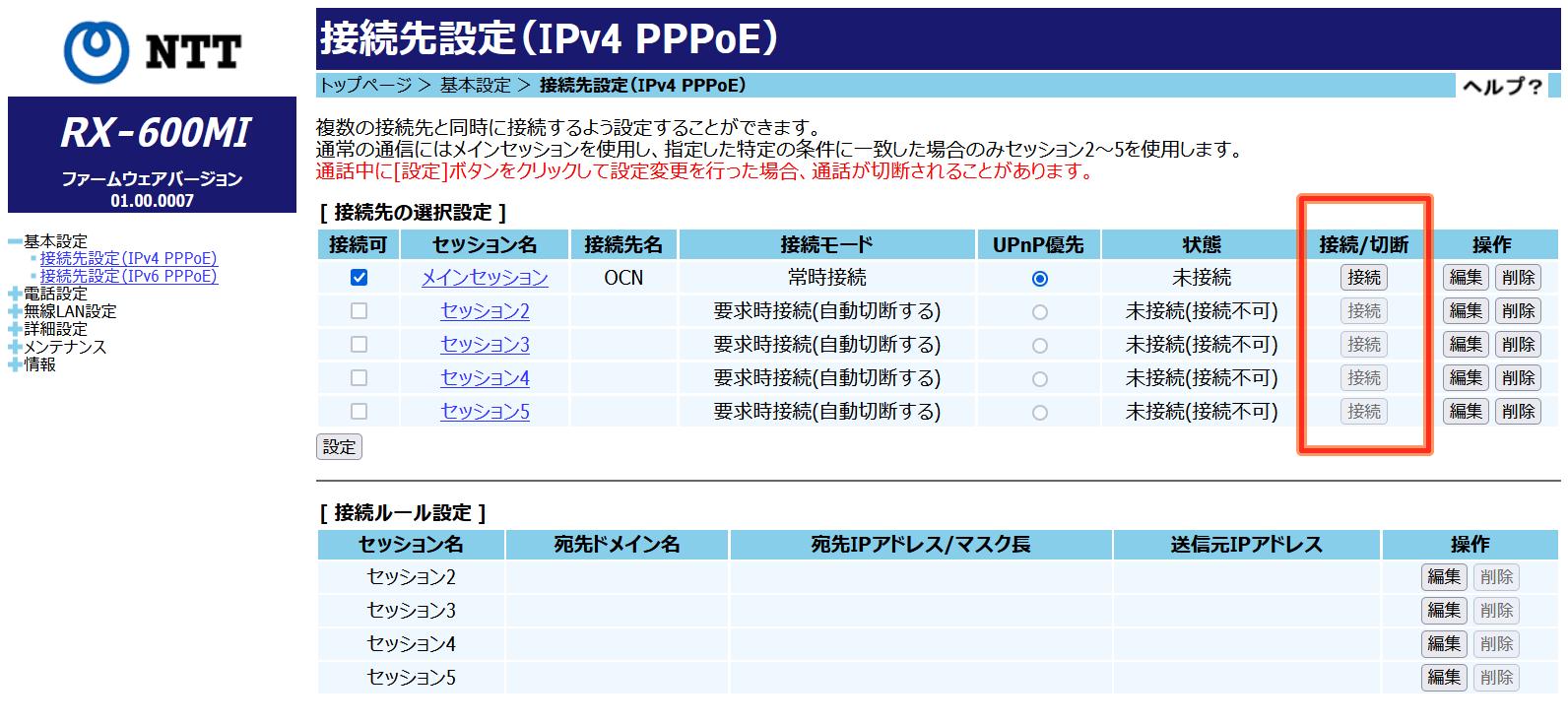 RX-600MI_PPPoE (1)