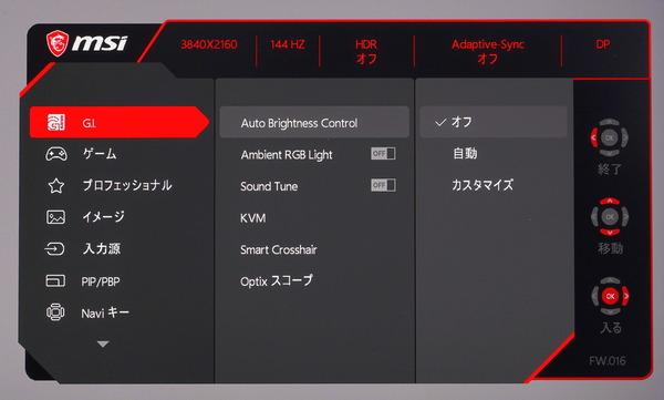 MSI Optix MPG321UR-QD_OSD_menu (1)