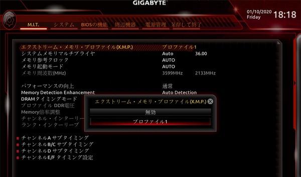 GIGABYTE C621 AORUS XTREME_BIOS_OC_14