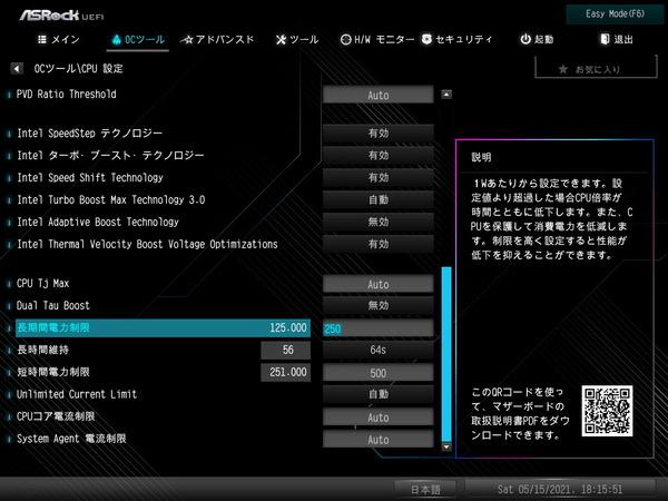 ASRock Z590 Extreme_BIOS_PowerLimit_2