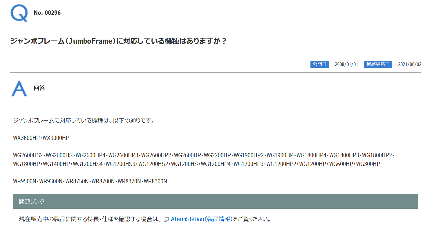 Aterm_jumboframe-compatible