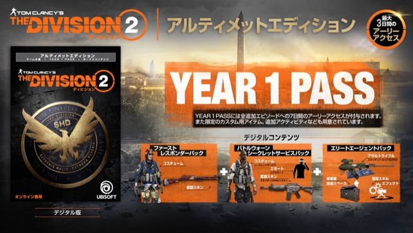 The Division 2_Ultimate