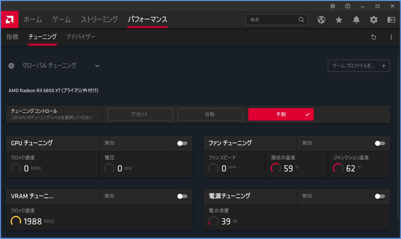 Radeon RX 6800 XT_Radeon-Setting_3