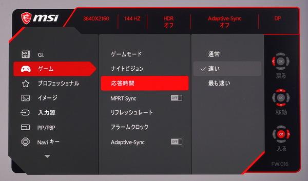 MSI Optix MPG321UR-QD_OSD_Gaming_OverDrive