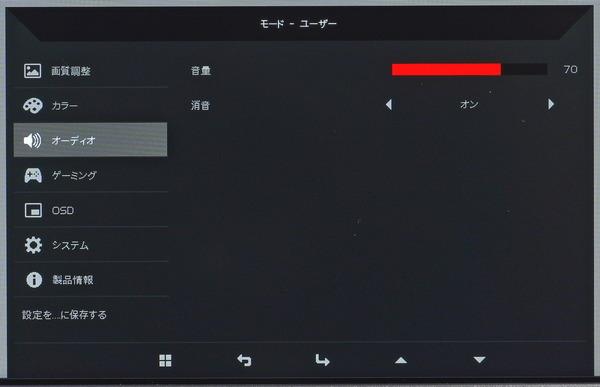 Acer Predator XB323QK NV_OSD_settings (3)