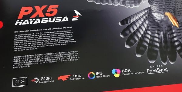 Pixio PX5 HAYABUSA2 review_05991_DxO