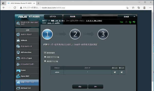 ASUS RT-AX89X_setting_USB-App_AiDisk (3)