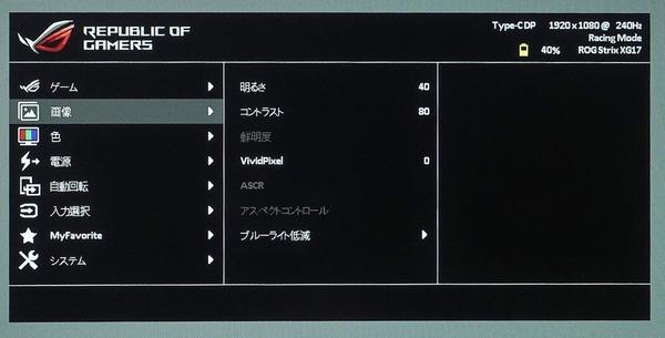 ASUS ROG Strix XG17AHPE_OSD_menu (2)