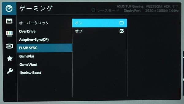 ASUS TUF Gaming VG279QM_OSD_ELMB-Sync_DxO