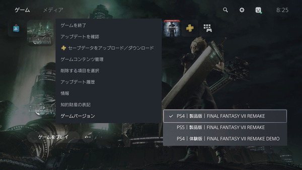 FF7R PS5 SAVE DATA COPY_1