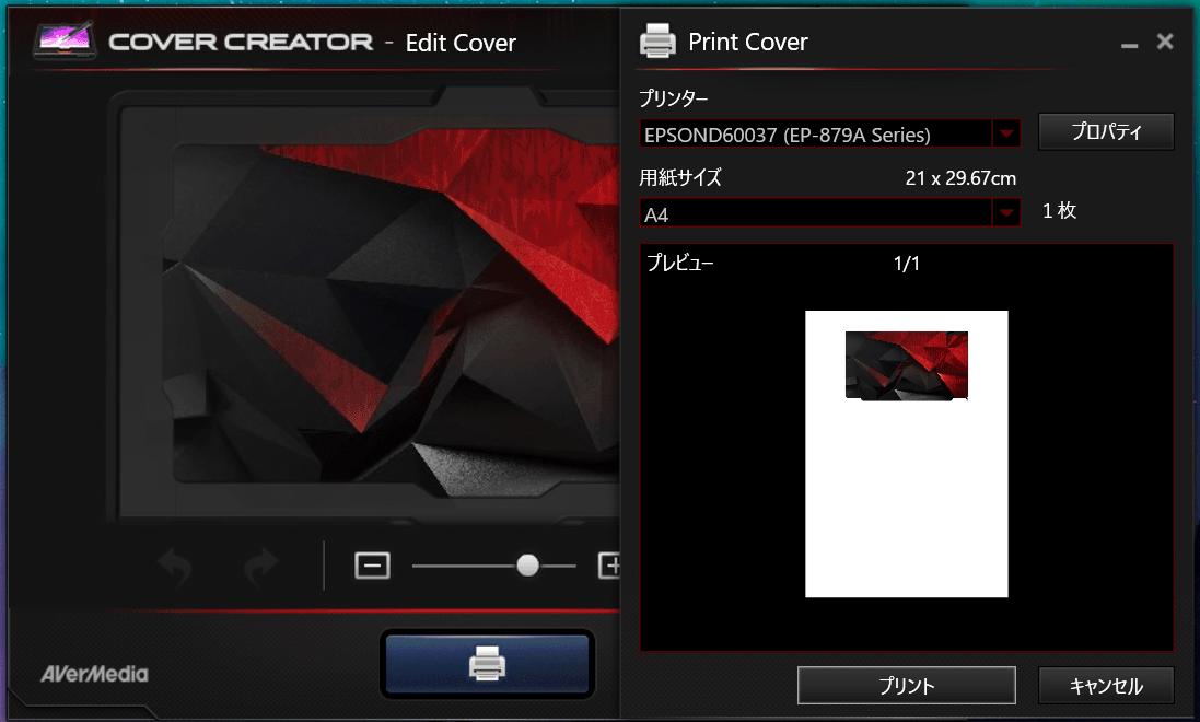AVerMedia Live Gamer EXTREME 2 PLUS_Cover Creater_6