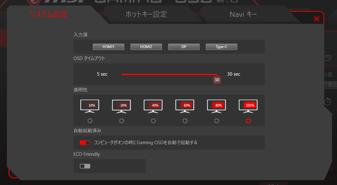 MSI Gaming OSD 2.0_system-config