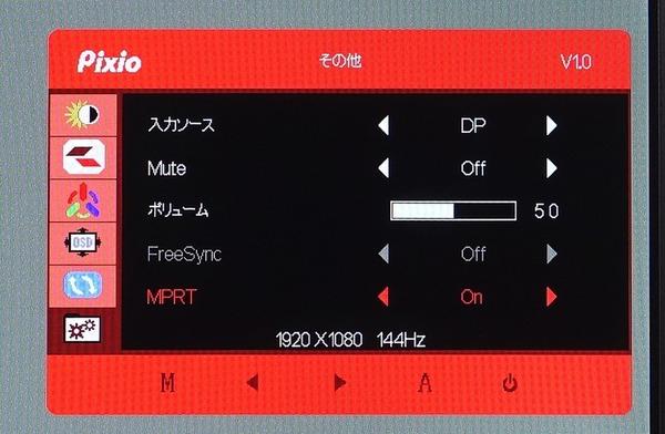 Pixio PX247_OSD_MPRT