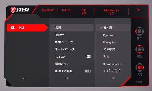 MSI Optix MPG321UR-QD_OSD_menu (8)
