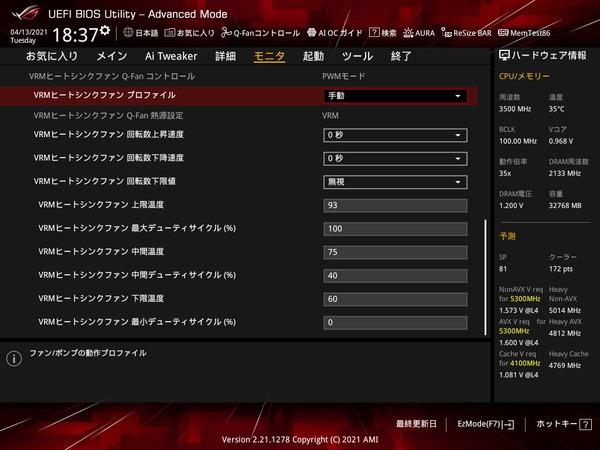 ASUS ROG STRIX Z590-I GAMING WIFI_BIOS_VRM-Fan_3