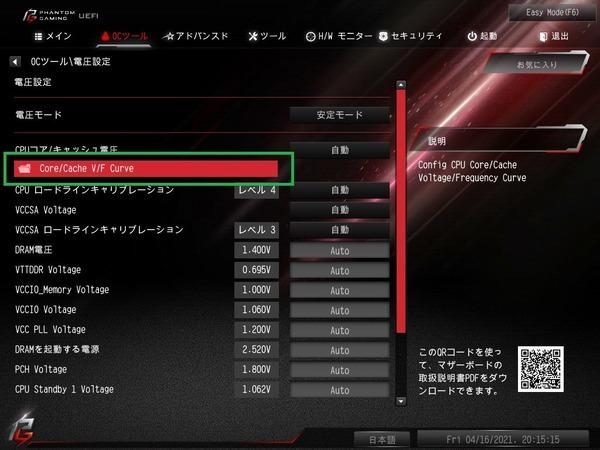 ASRock Z590 Phantom Gaming-ITXTB4_BIOS_OC_6