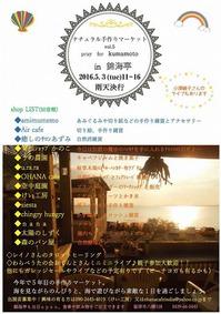 錦海亭イベント・フライヤー
