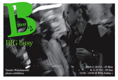 big_busy_2_2009_dm
